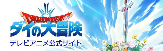 アニメ「ドラゴンクエスト ダイの大冒険」公式サイト